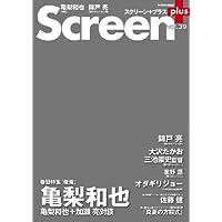 Screen+プラス vol.39 (SCREEN特編版)