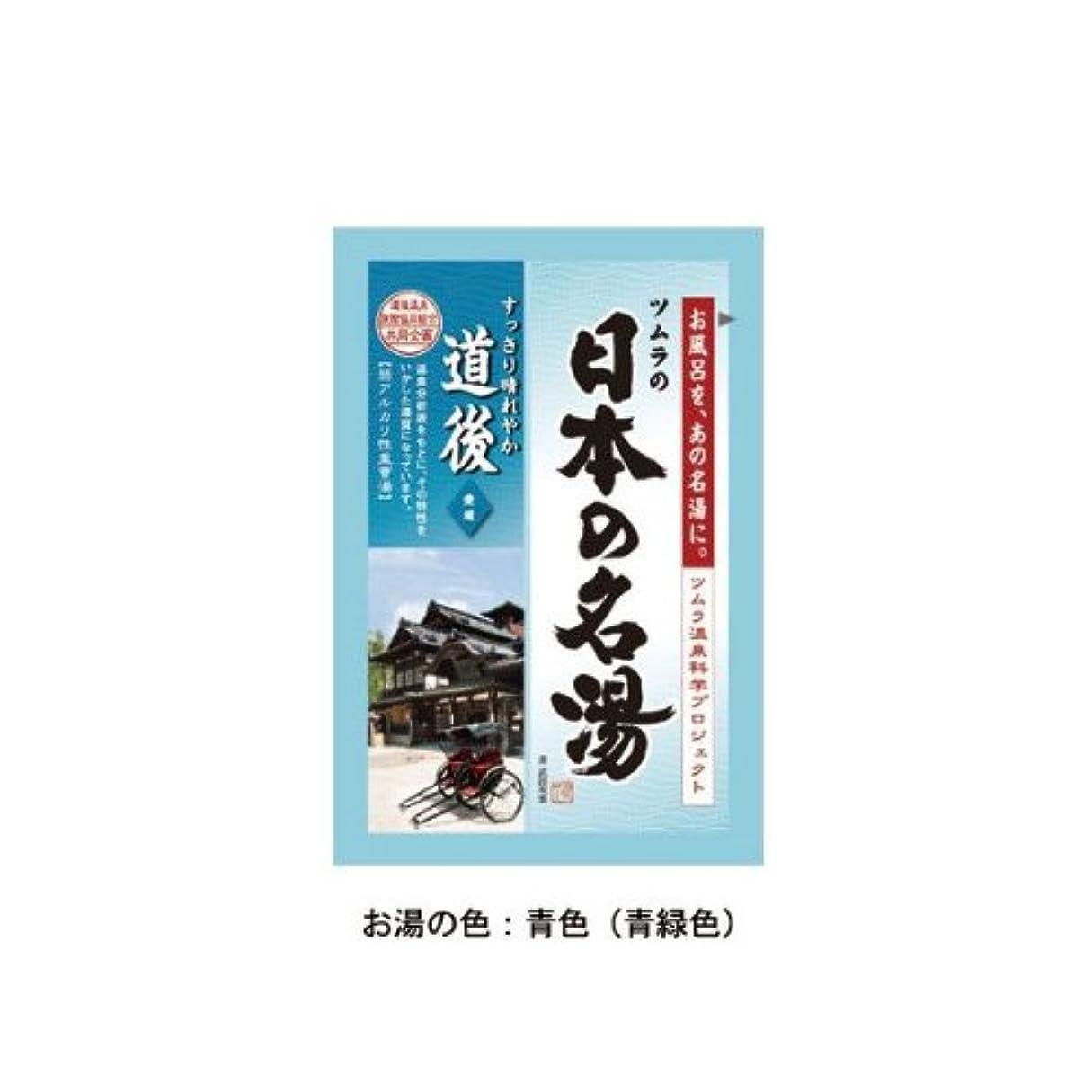 発生する扱いやすいツムラの日本の名湯 道後