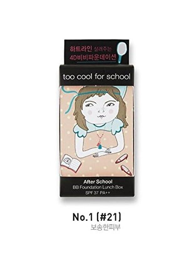 適合教会プロトタイプToo Cool For School ツークールフォースクール アフター?スクール?ファンデーション (After School BB Foundation Lunch Box) 海外直送品 (NO.1(#21))