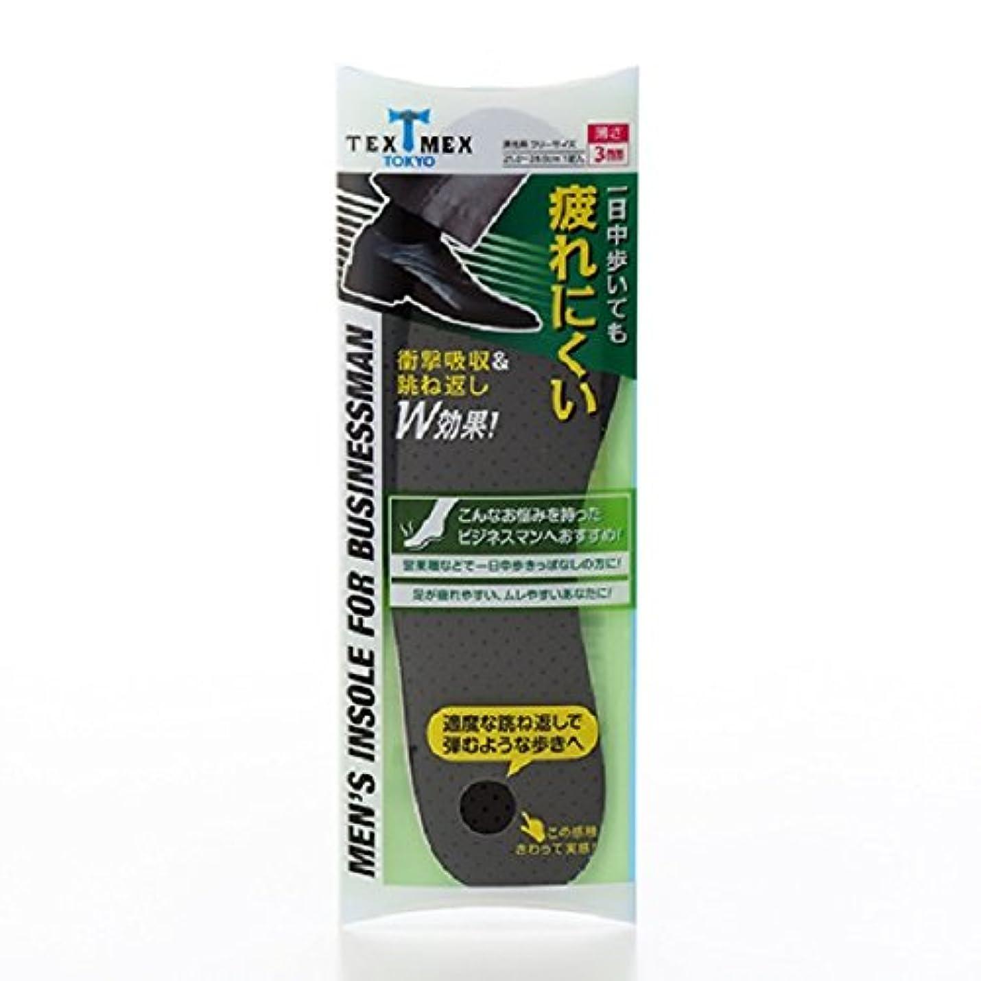 自由テンション陸軍テックスメックス 衝撃吸収メンズインソール 1足分 25cm~28cm (男性用インソール) 【足の疲れや痛み、ムレ対策に】
