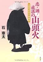 没後70年目の再発見 恋・酒・放浪の山頭火