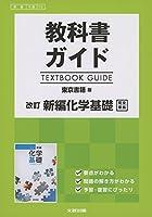 高校生用 教科書ガイド 東京書籍版 改訂新編化学基礎
