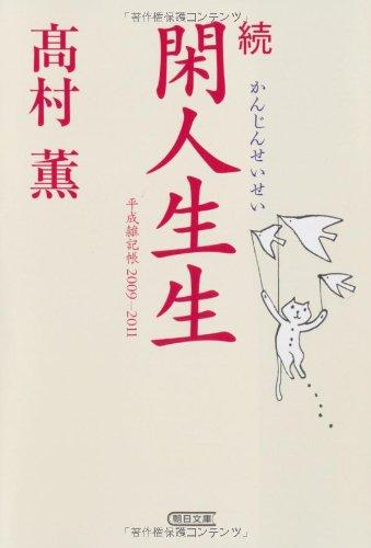 続 閑人生生 平成雑記帳2009-2011 (朝日文庫)の詳細を見る