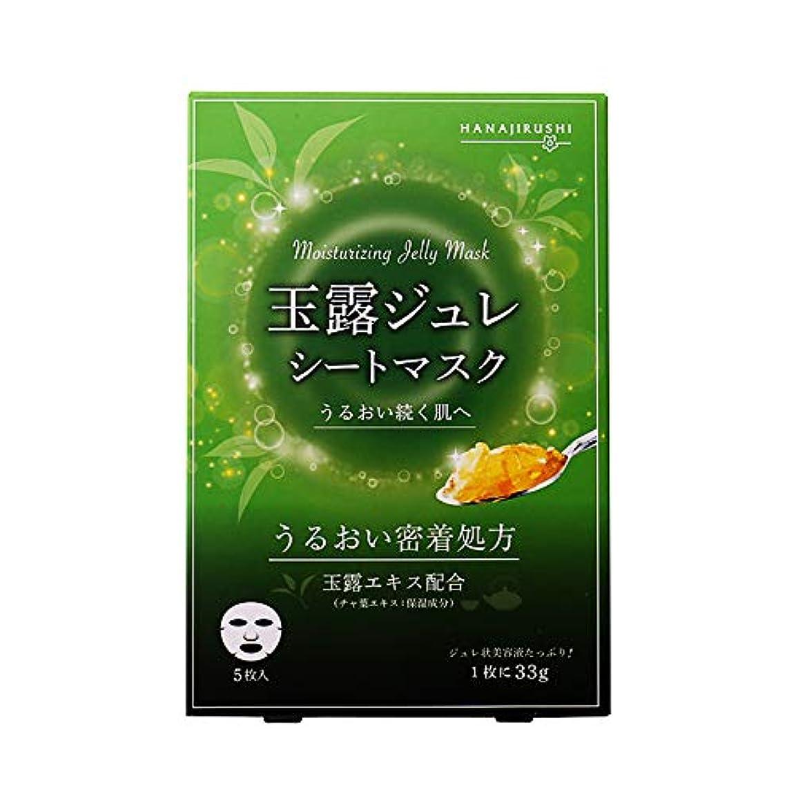 楕円形指定豆腐花印 玉露ジュレシートマスク 33g×5枚入 スクワラン配合 超濃厚保湿 乾燥小皺対策
