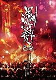 己龍単独公演巡業~千秋楽~「風煌冥灯」二〇一二年十二月二十五日 渋谷公会堂 [DVD]