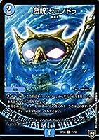 堕呪 シュノドゥ コモン デュエルマスターズ 超決戦!バラギアラ!!無敵オラオラ輪廻∞ dmrp08-071