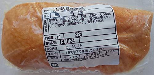 鴨 冷燻( 不定貫 )30P ( 約250g ) 業務用 冷凍 絶品 生ハム
