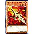 遊戯王OCG ヴォルカニック・ロケット SD24-JP013-N ストラクチャーデッキ 炎王の急襲 収録