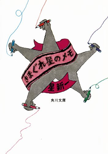 きまぐれ星のメモ (角川文庫)の詳細を見る