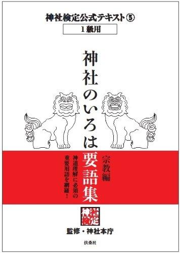 神社検定公式テキスト5『神社のいろは要語集 宗教編』 (神社検定公式テキスト―1級用)