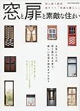窓と扉と素敵な住まい―窓と扉で断然差がつく「快適な暮らし」 (CHIKYU-MARU MOOK)