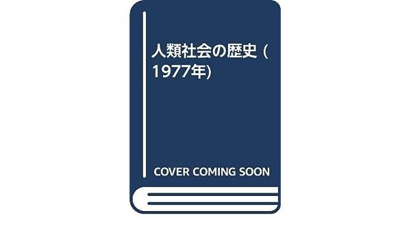 Amazon.co.jp: 人類社会の歴史 (1977年): 朝陽出版社, 六角 恒広: 本