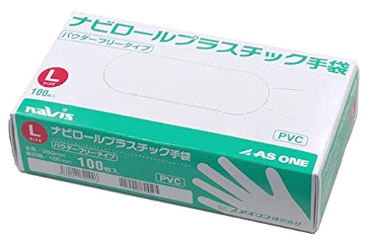 引くパスフォームアズワン ナビロールプラスチック手袋(パウダーフリー) L 100枚入