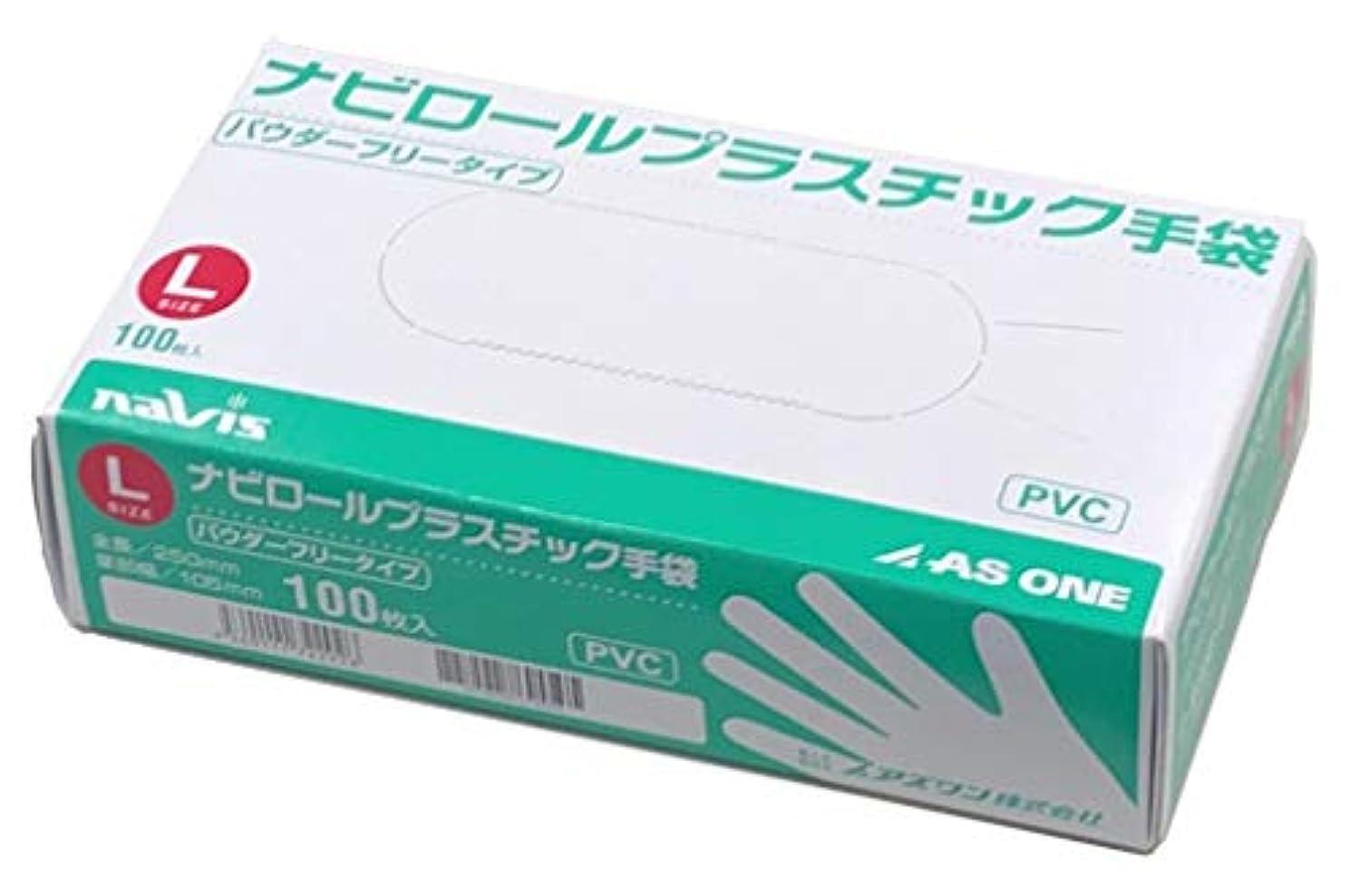 好意呼吸和解するアズワン ナビロールプラスチック手袋(パウダーフリー) L 100枚入