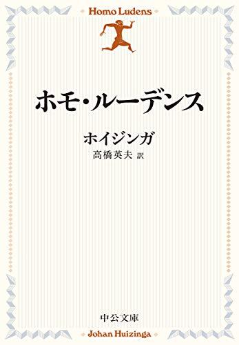 ホモ・ルーデンス (中公文庫 ホ 1-7)