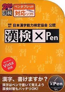 漢検×Pen