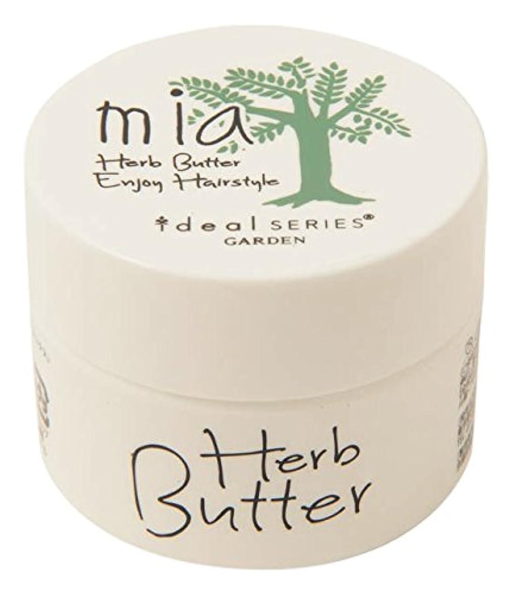 酸度に対応クラッチGARDEN ideal SERIES  mia(ミア)ハーブバター