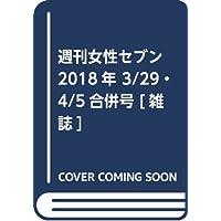 週刊女性セブン 2018年 3/29・4/5合併号 [雑誌]
