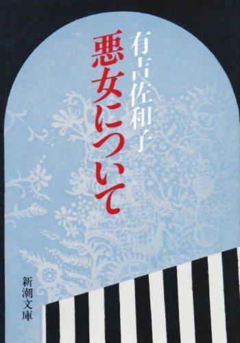 悪女について (新潮文庫 (あ-5-19))