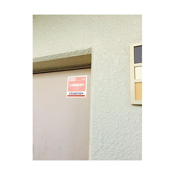 ビッキー 防犯・監視カメラ レッド 15×15...の紹介画像2
