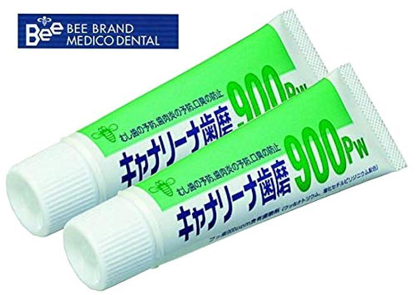 ビル拍車優れたビーブランド(BeeBrand) キャナリーナ 歯磨 900Pw × 2本セット 医薬部外品