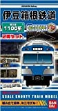 Bトレインショーティー 伊豆箱根鉄道 1100形 プラモデル