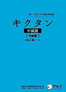 [音声DL付]キクタン中国語【中級編】中検2級レベル キクタン中国語シリーズ