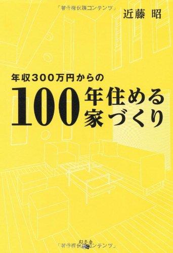 年収300万円からの100年住める家づくり
