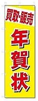 のぼり のぼり旗 買取・販売 年賀状 (W600×H1800)