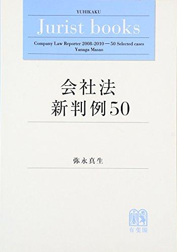 会社法新判例 50 (ジュリストブックス)の詳細を見る