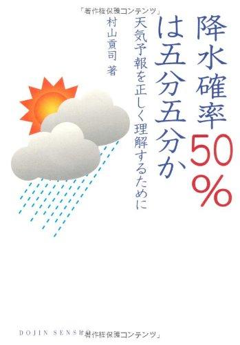 降水確率50%は五分五分か (DOJIN選書 8)の詳細を見る