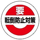 ユニット 緊急地震速報標識 863-695 転倒防止対策 小