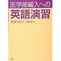 医学部編入への英語演習 (KS生命科学専門書)