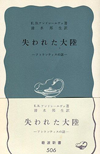 失われた大陸―アトランティスの謎 (岩波新書 青版 506)
