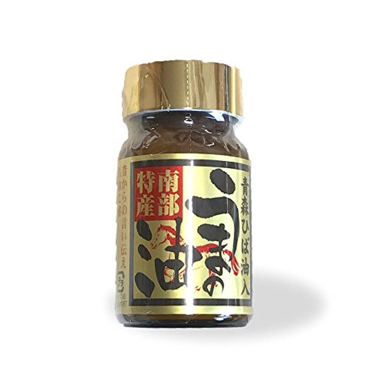 密接に現金剣うまの油 50ml ひば油配合