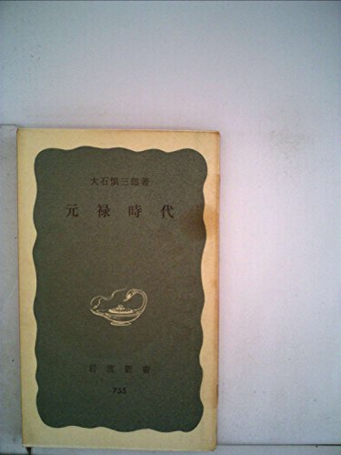 元禄時代 (1970年) (岩波新書)