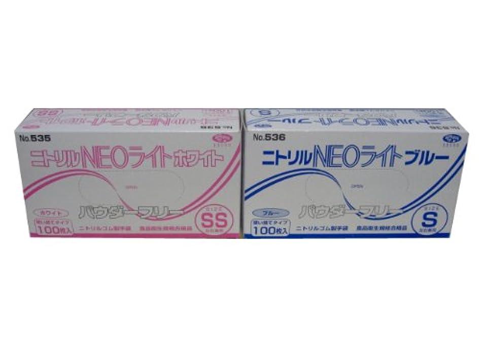 使い捨て手袋 エブノ ニトリルNEOライト(薄手タイプ)No.536 粉無※青S 100枚X30箱 3000枚
