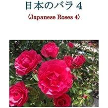 日本のバラ4