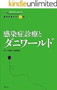 [Enfectionシリーズ] 1巻 表紙画像