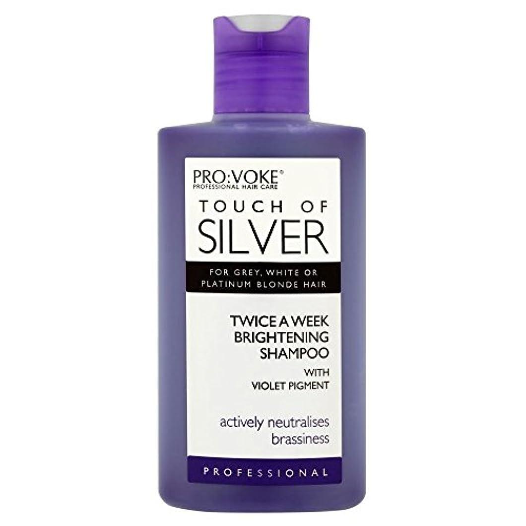 くるくるますますブランクPro:voke Touch of Silver Professional Twice a Week Brightening Shampoo (150ml) プロ:プロの銀二回週白シャンプーのvokeタッチ( 150ミリリットル...