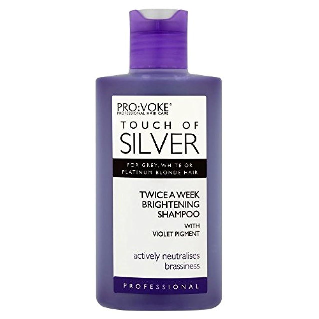 取り付け締める卒業記念アルバムPro:voke Touch of Silver Professional Twice a Week Brightening Shampoo (150ml) プロ:プロの銀二回週白シャンプーのvokeタッチ( 150ミリリットル...