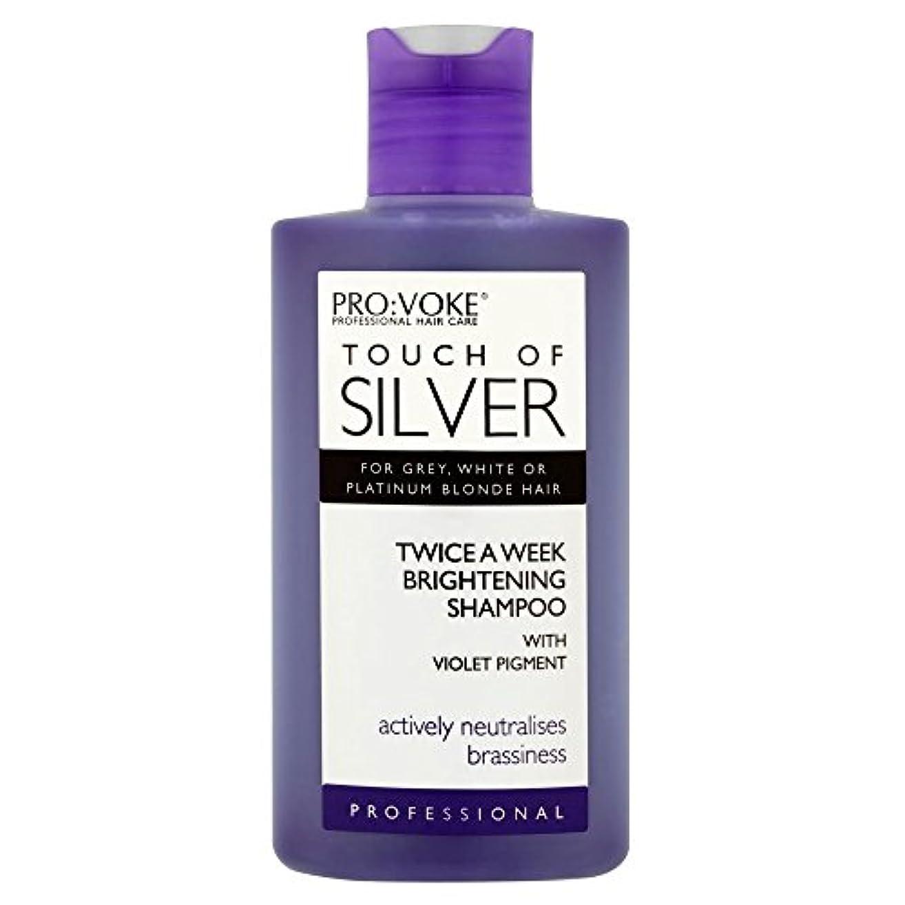 未知の鉄欠伸Pro:voke Touch of Silver Professional Twice a Week Brightening Shampoo (150ml) プロ:プロの銀二回週白シャンプーのvokeタッチ( 150ミリリットル...