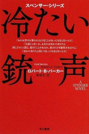 冷たい銃声 (ハヤカワ・ミステリ文庫 ハ 1-49 スペンサー・シリーズ)の詳細を見る