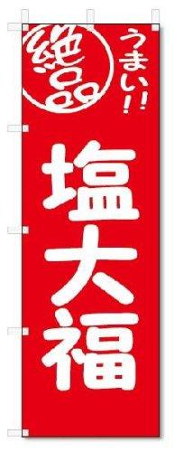 のぼり のぼり旗 絶品 塩大福 (W600×H1800)