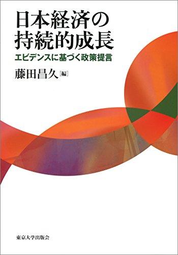 日本経済の持続的成長: エビデンスに基づく政策提言の詳細を見る