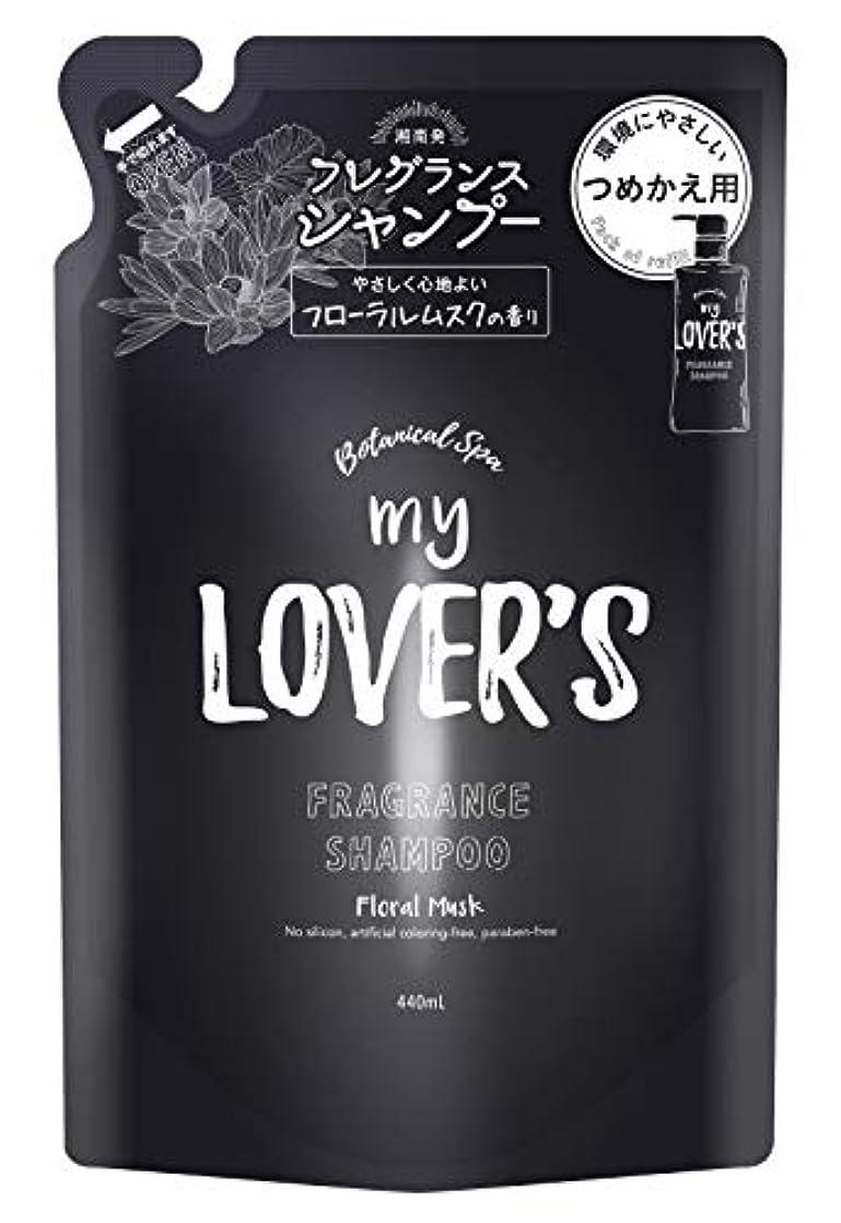 同志簡単にクール湘南スタイル my LOVER'S フレグランスシャンプー フローラルムスクの香り つめかえ用 440mL 4573412160199