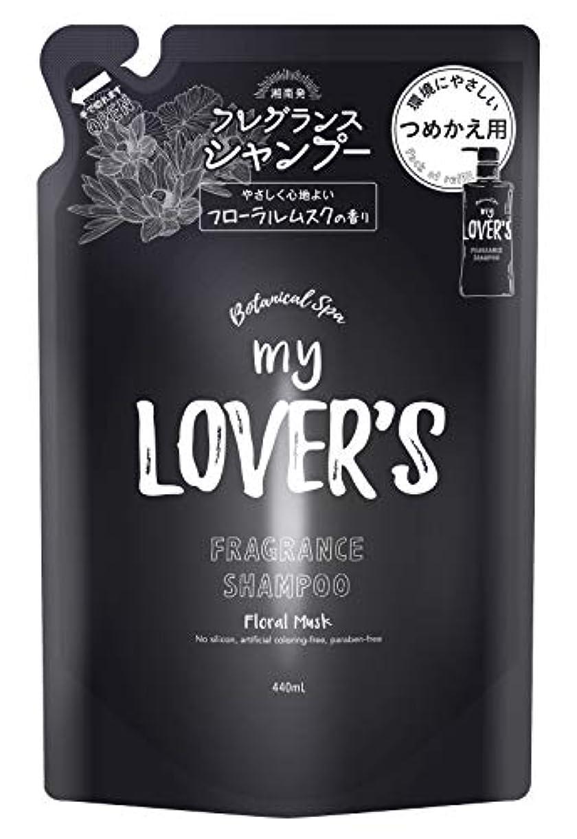 文対称配置湘南スタイル my LOVER'S フレグランスシャンプー フローラルムスクの香り つめかえ用 440mL 4573412160199