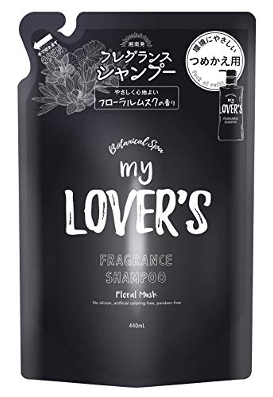 老人秘書橋脚湘南スタイル my LOVER'S フレグランスシャンプー フローラルムスクの香り つめかえ用 440mL 4573412160199