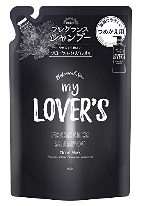 優しい気まぐれな抱擁湘南スタイル my LOVER'S フレグランスシャンプー フローラルムスクの香り つめかえ用 440mL 4573412160199