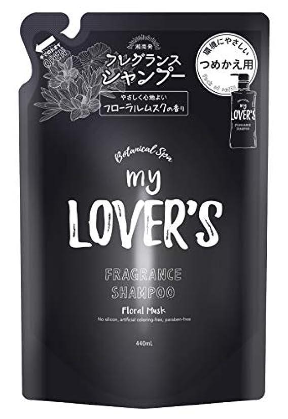 破滅トイレ著者湘南スタイル my LOVER'S フレグランスシャンプー フローラルムスクの香り つめかえ用 440mL 4573412160199